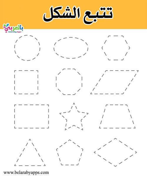 اوراق عمل الاشكال الهندسية للاطفال تلوين ورسم جاهزة للطباعة تدريبات الأشكال بالعربي نتعلم In 2021