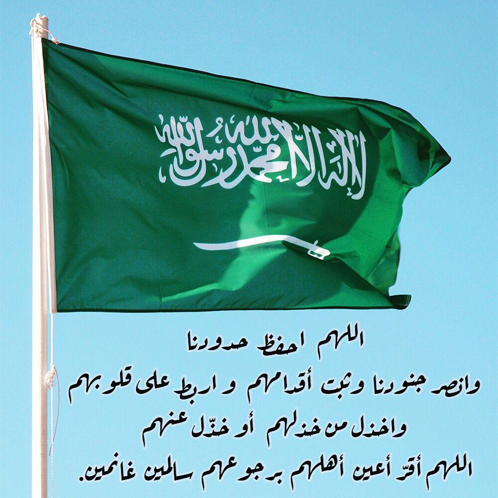 Pin By Norah On مملكتي الغاليه Wall Stickers Flag Saudi Arabia