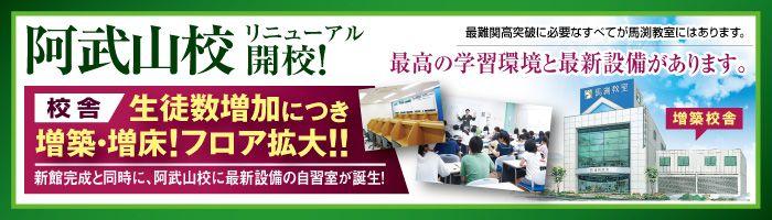 馬渕教室 2015 2013 2008 2009 2010 2011 2012 2014 2007 2016 2017 2018 馬渕教室 高校受験コース|阿武山校