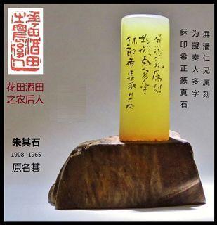 Shou Shan Seal by Zhu Qishi