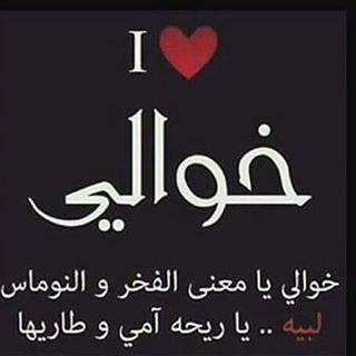 حالات واتس عن خوالي 2016 حالات واتس اب عن الخال Words Arabic Love Quotes Quotes