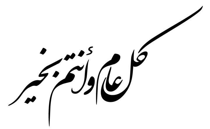 نهنئكم بحلول عيد الأضحى المبارك اعاده الله عليكم بالخير والبركات وكل عام وانتم بخير Calligraphy Image Arabic Calligraphy