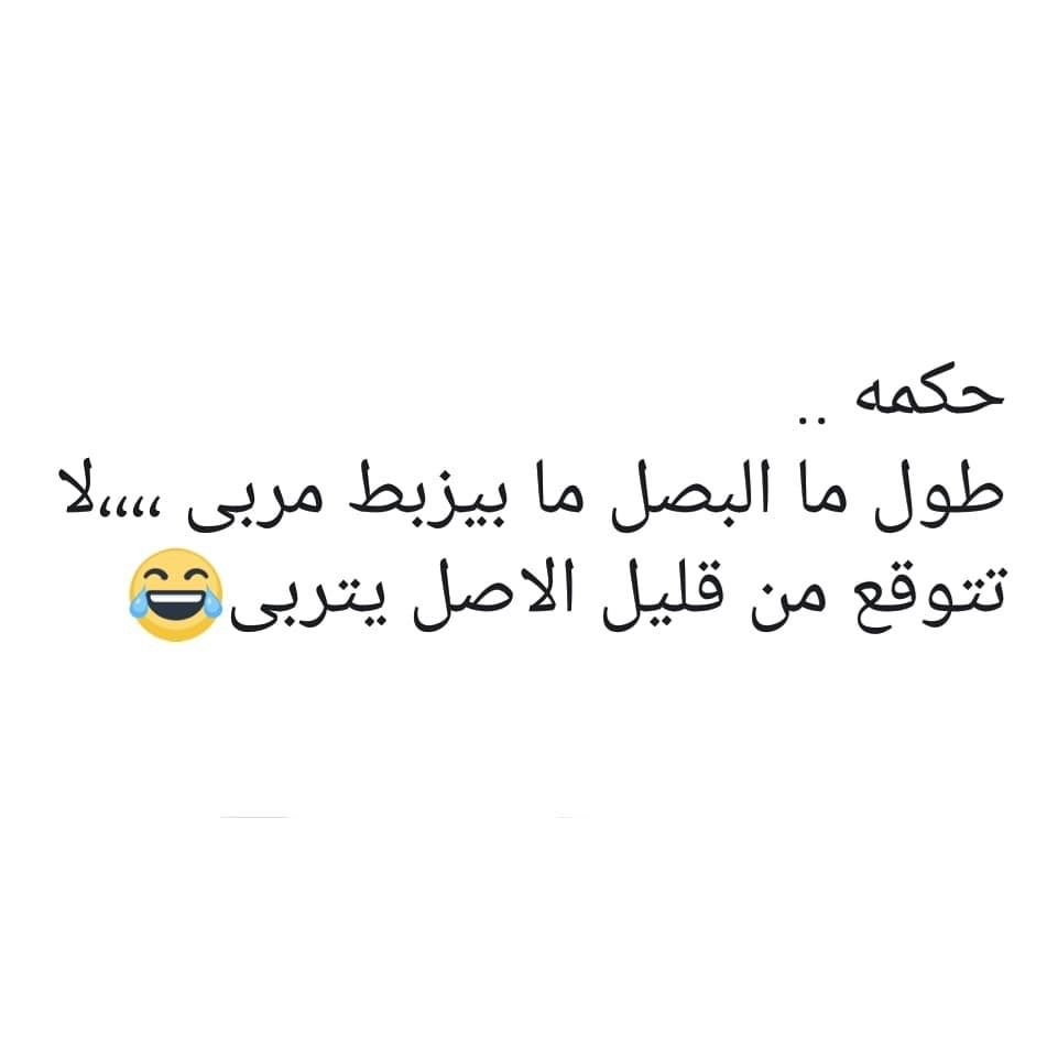 Pin By A 123 On بالعربي Funny Quotes Funny Arabic Quotes Laughing Quotes
