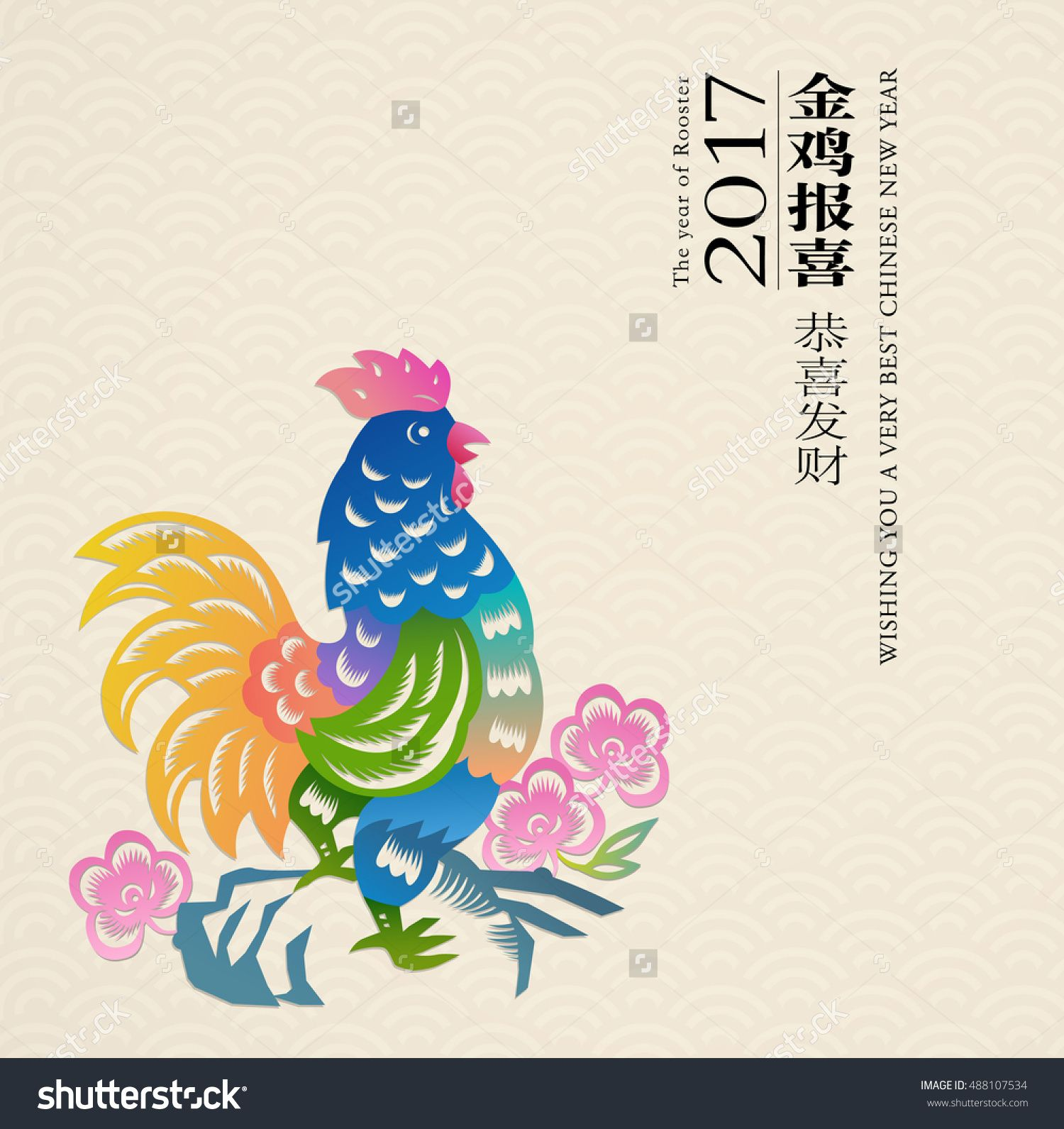 Year Of Rooster Chinese New Year Design Graphic Chinese Character