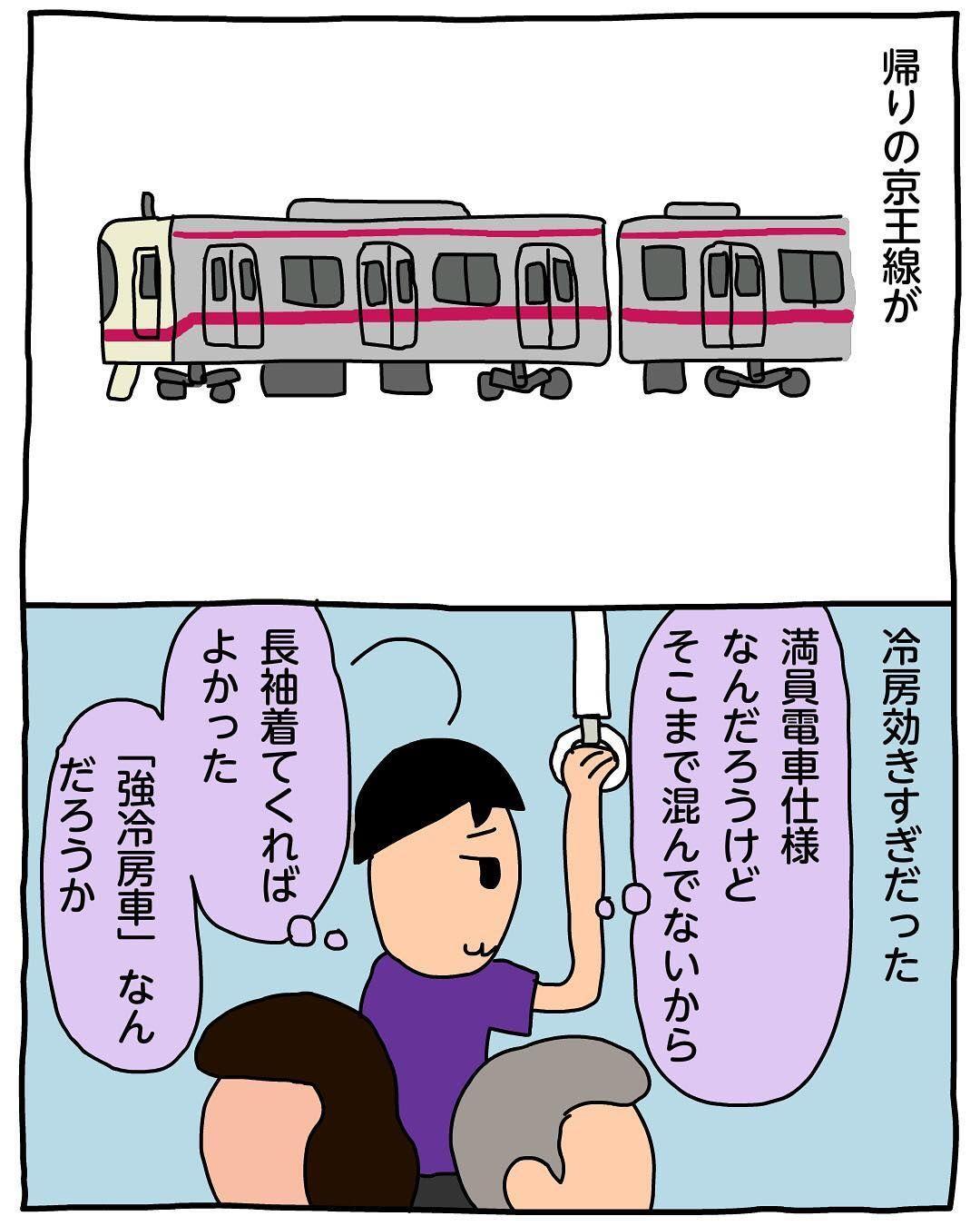 帰りの京王線が冷房効きすぎでした 昨日のハイライト 絵日記 絵日記