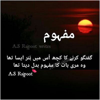 Urdu Poetry | Urdu poetry, Love poetry urdu, Heartfelt quotes