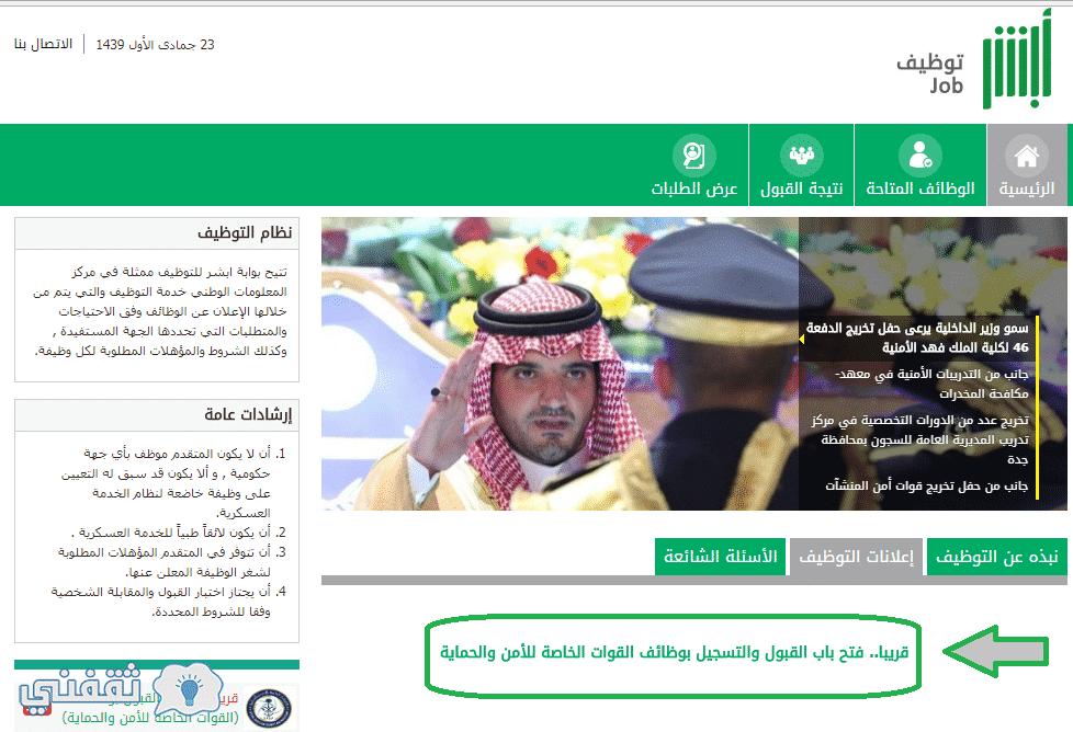 موعد تقديم وظائف القوات الخاصة للأمن والحماية 1439 عبر بوابة وزارة الداخلية للتوظيف Job Pandora Screenshot