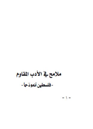 ملامح فى الأدب المقاوم فلسطين نموذجا Arabic Calligraphy