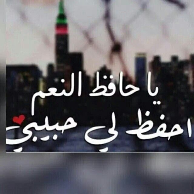 احفظ لي حبيبي Love Words Love Quotes Love Yourself Quotes