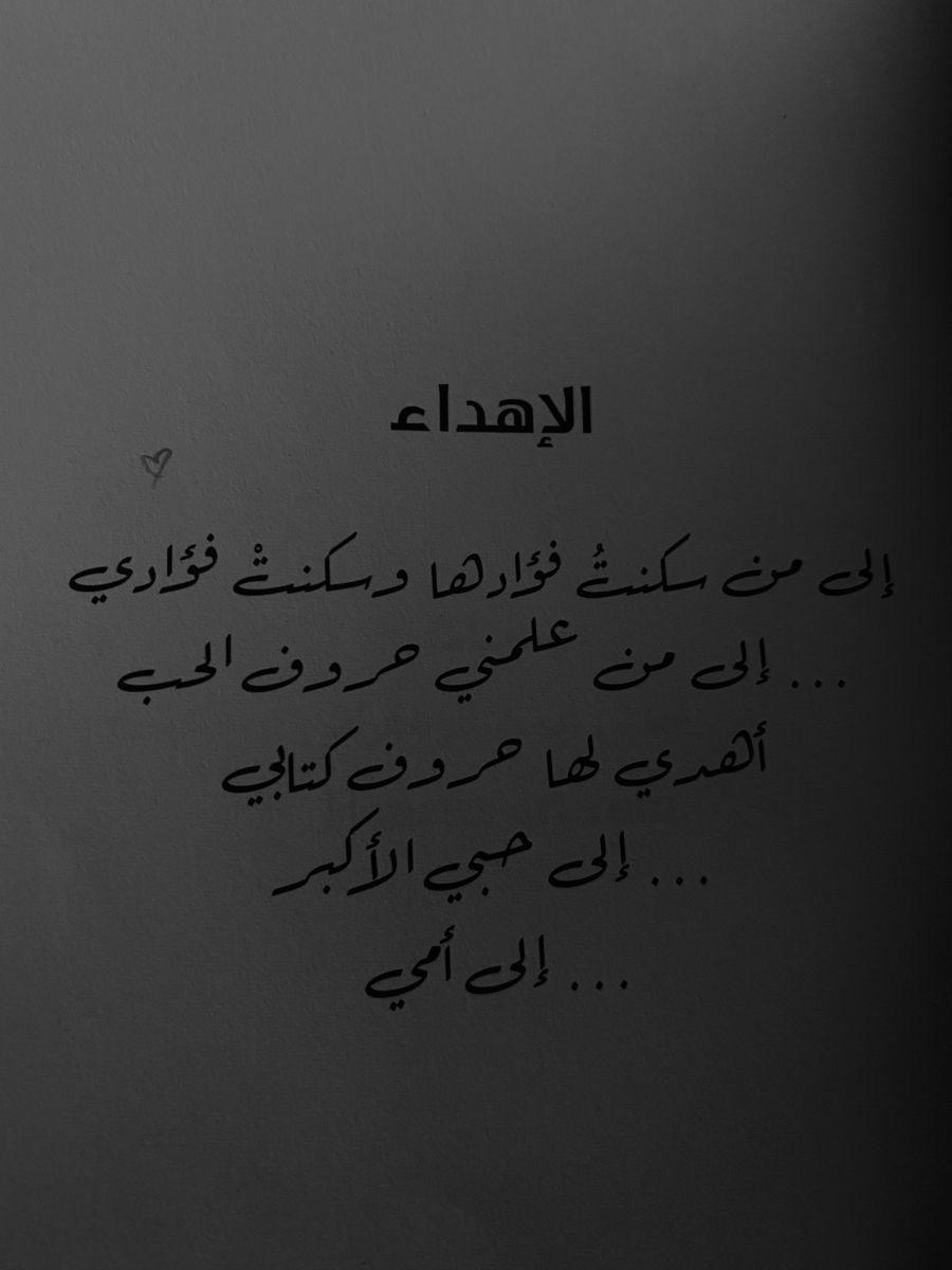 الى من ملكت قلـبي Calligraphy Arabic Calligraphy Arabic