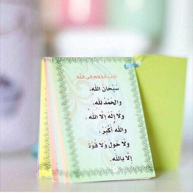 58 تويتر Doa Islam Book Cover Photo
