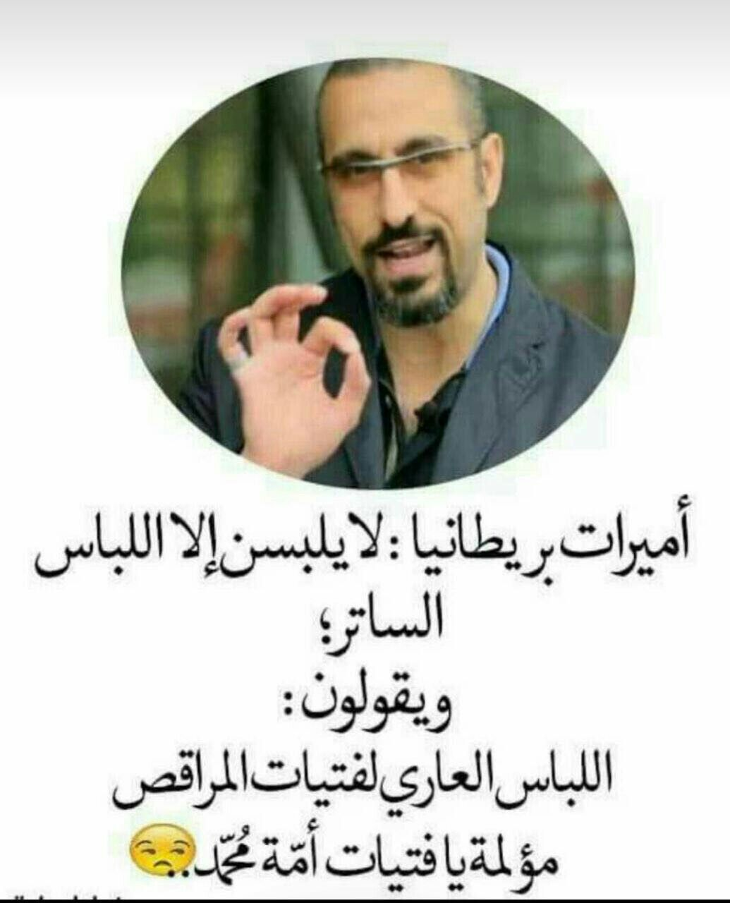 مؤلمة و مخجلة يا فتيات أمة محمد Wisdom Quotes Life Inspirational Quotes Motivation Words Quotes
