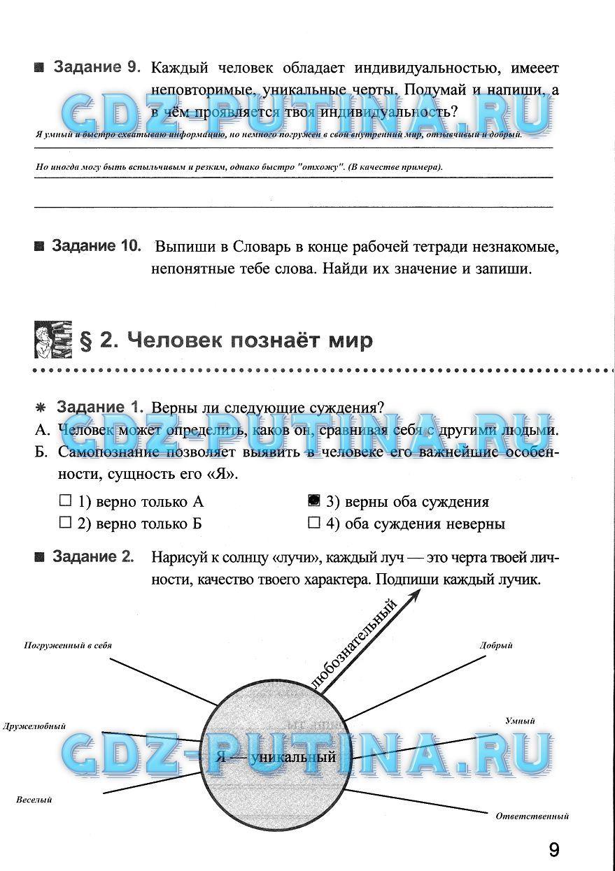 Гдз по географии к учебнику10 класс задание 3 стр
