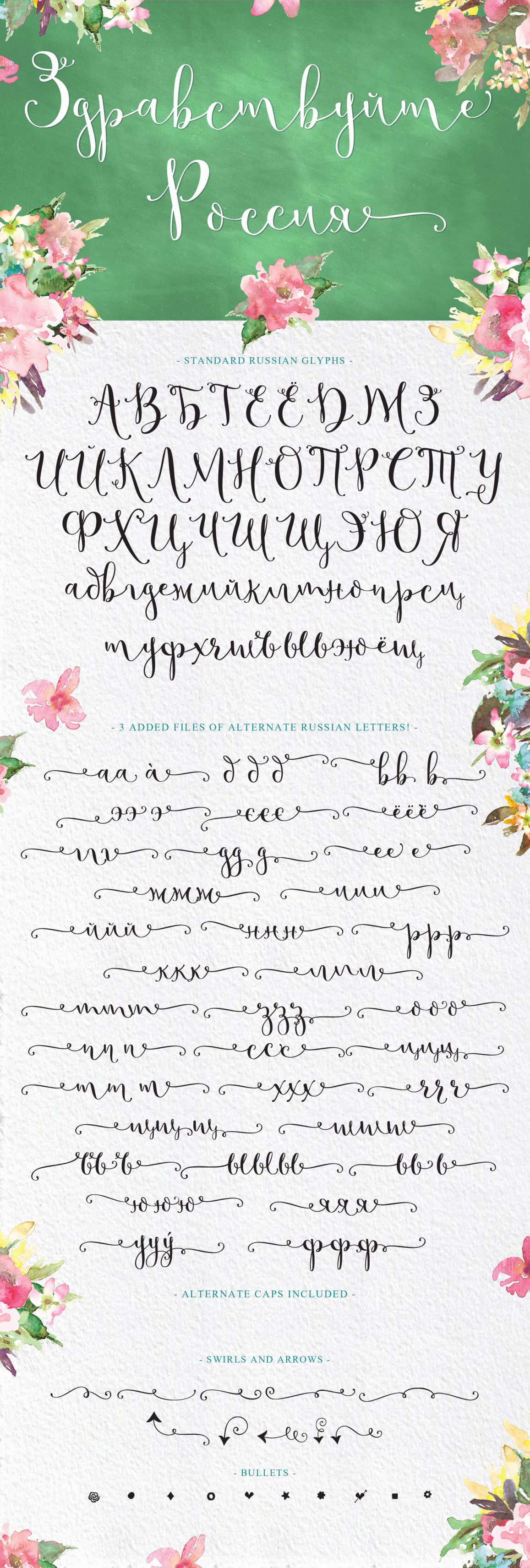 Butterfly Waltz Calligraphy Hand Lettered Russian Cryllic Script Cursive Font Decorative
