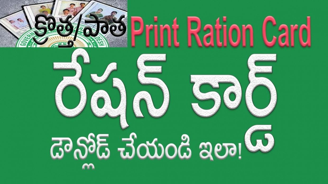 Search Ap Ration Card Details By Name Search Ap Ration Card