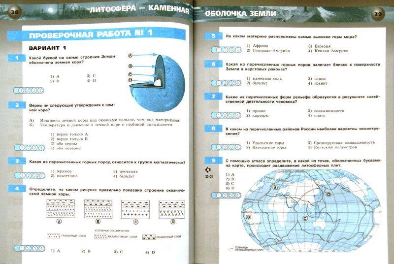 Тематическое планирование по географии 6 класс лобжанидзе