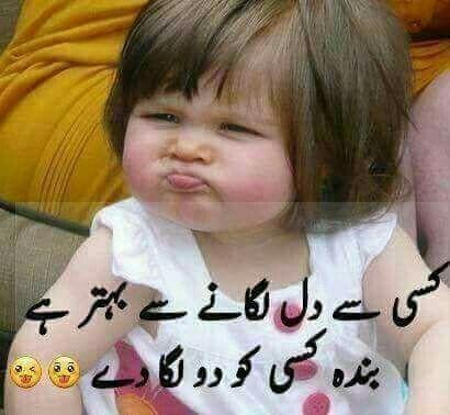 Hahaha Ali Ghumman Cute baby quotes