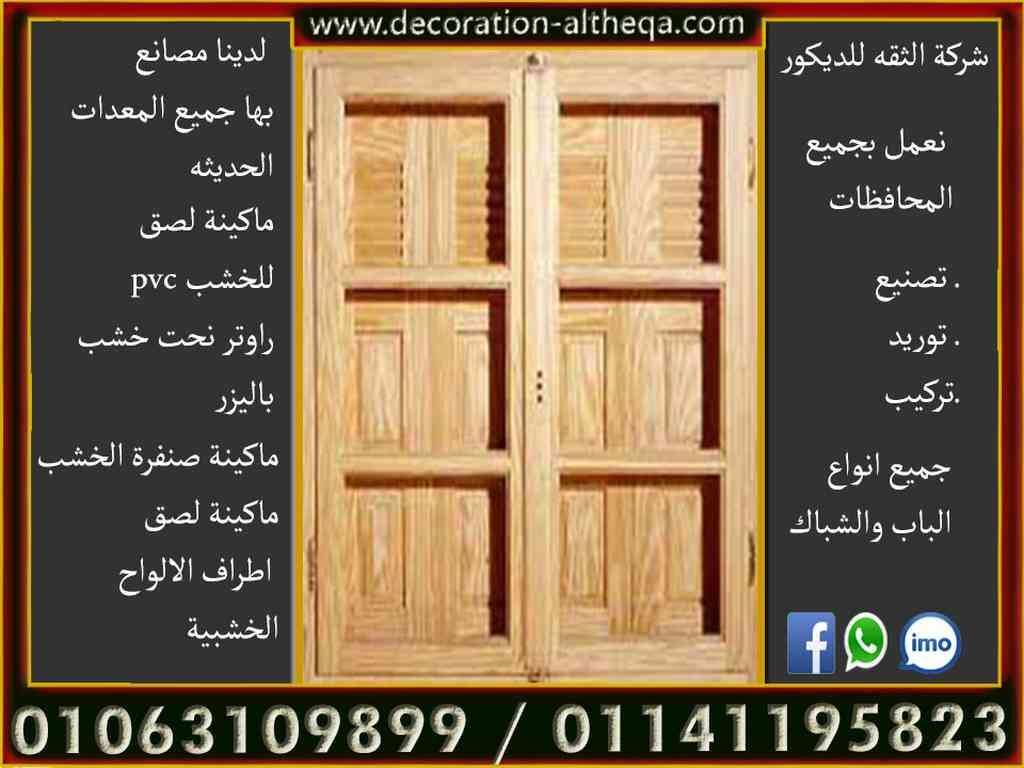 شبابيك شبابيك خشب شباك خشب شباك شيش شباك اشكال شبابيك خشب شباك خشب دوران Outdoor Decor Doors Decor