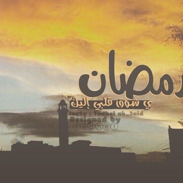 عبارات قصيره عن رمضان 2016 عباره قصيره جدا عن رمضان بوستات فيس بوك Posts Facebook