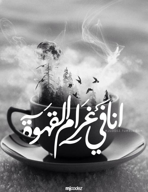 للقهوة عشاق كثر لكنى للقهوة انسب Coffee Quotes Coffee Art Coffee Pictures