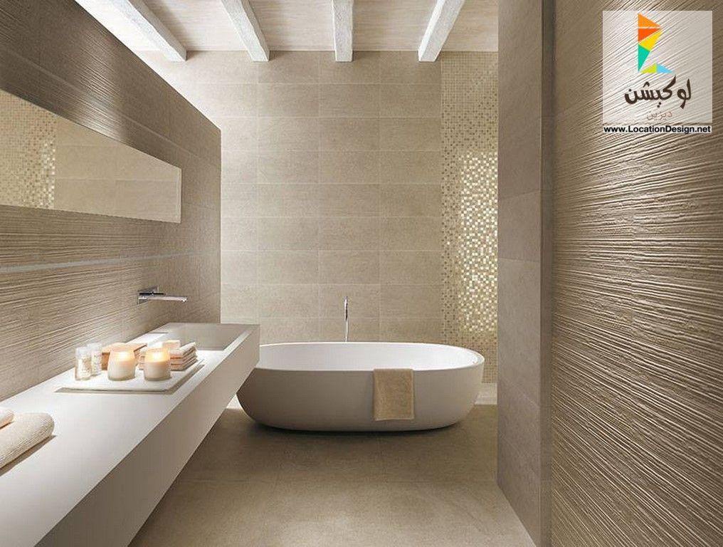احدث افكار ديكورات حمامات 2017 2018 تصميمات مودرن ونصائح مفيدة لوكشين ديزين نت Modern Bathroom Tile Minimalist Bathroom Design Bathroom Interior