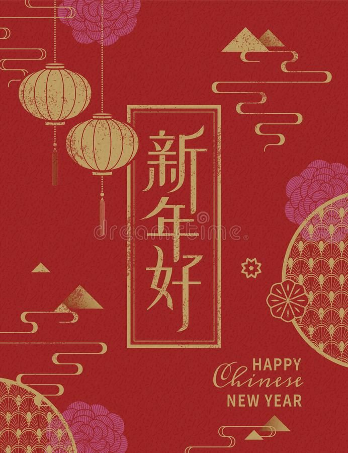 Lunar new year poster stock vector. Illustration of celebrate - 132132668