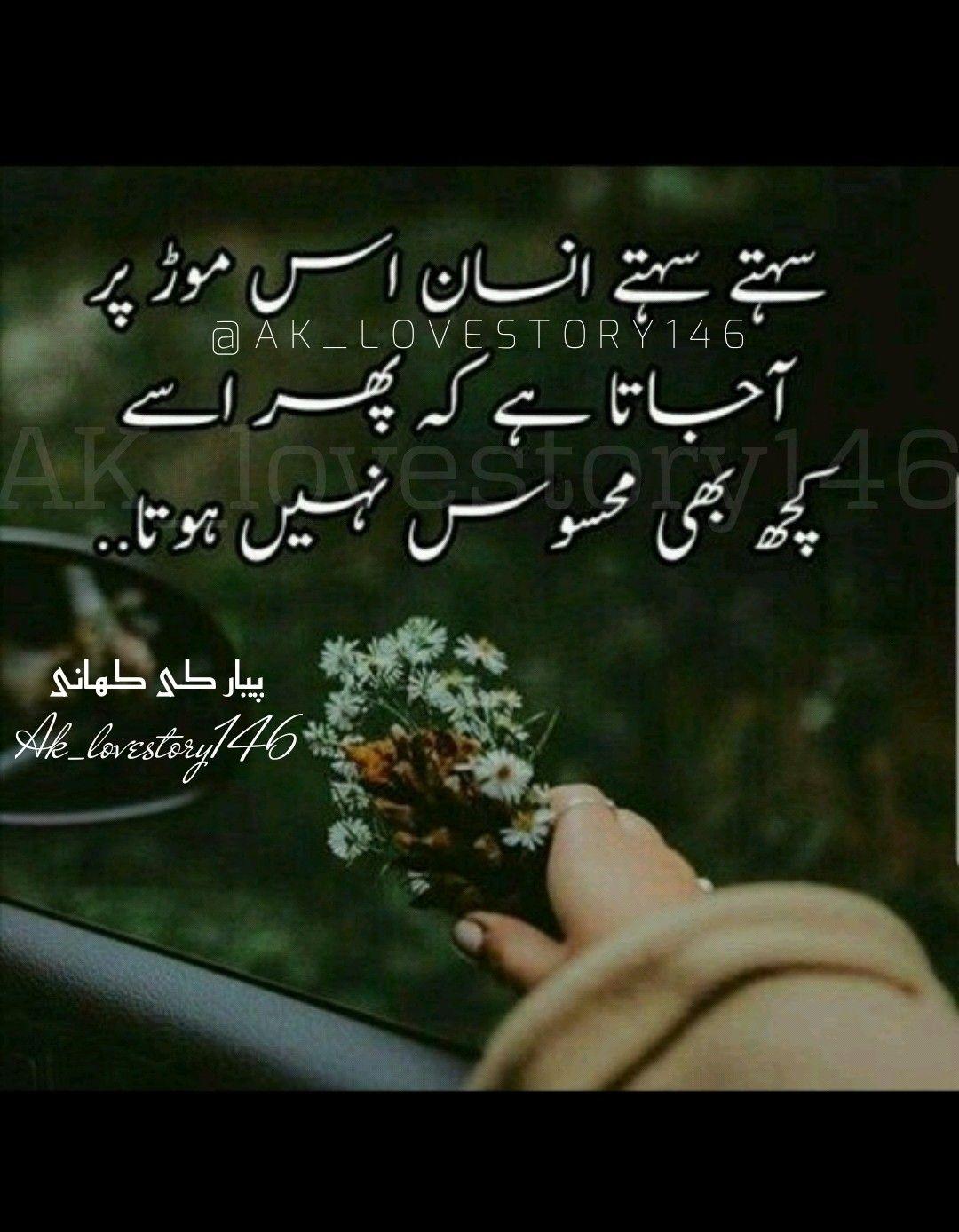 Bakhtawerbokhari Urdu Urdu Quotes Quotes Truth Of Life