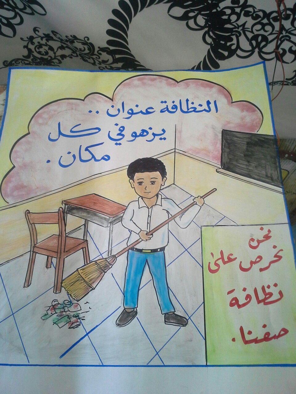 Pin By Malkah Marzuq On Education School Crafts Kids Education School