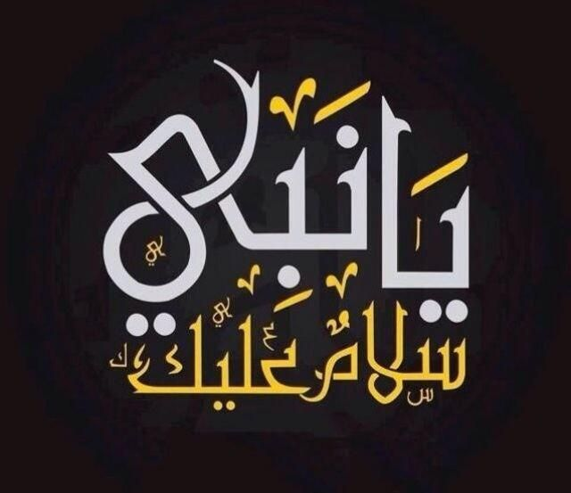 صلوات ربي وتسليماته عليك وعلى آل بيتك يا سيدي يا رسول الله Islamic Art Calligraphy Arabic Calligraphy Art Calligraphy Art