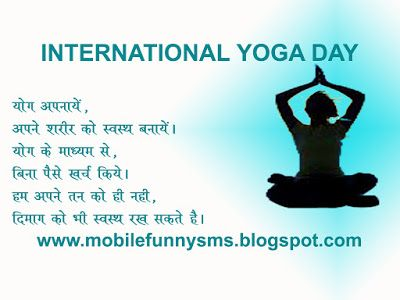 MOBILE FUNNY SMS INTERNATIONAL YOGA DAY 21 JUNE ANTARASHTRIYA DIVAS