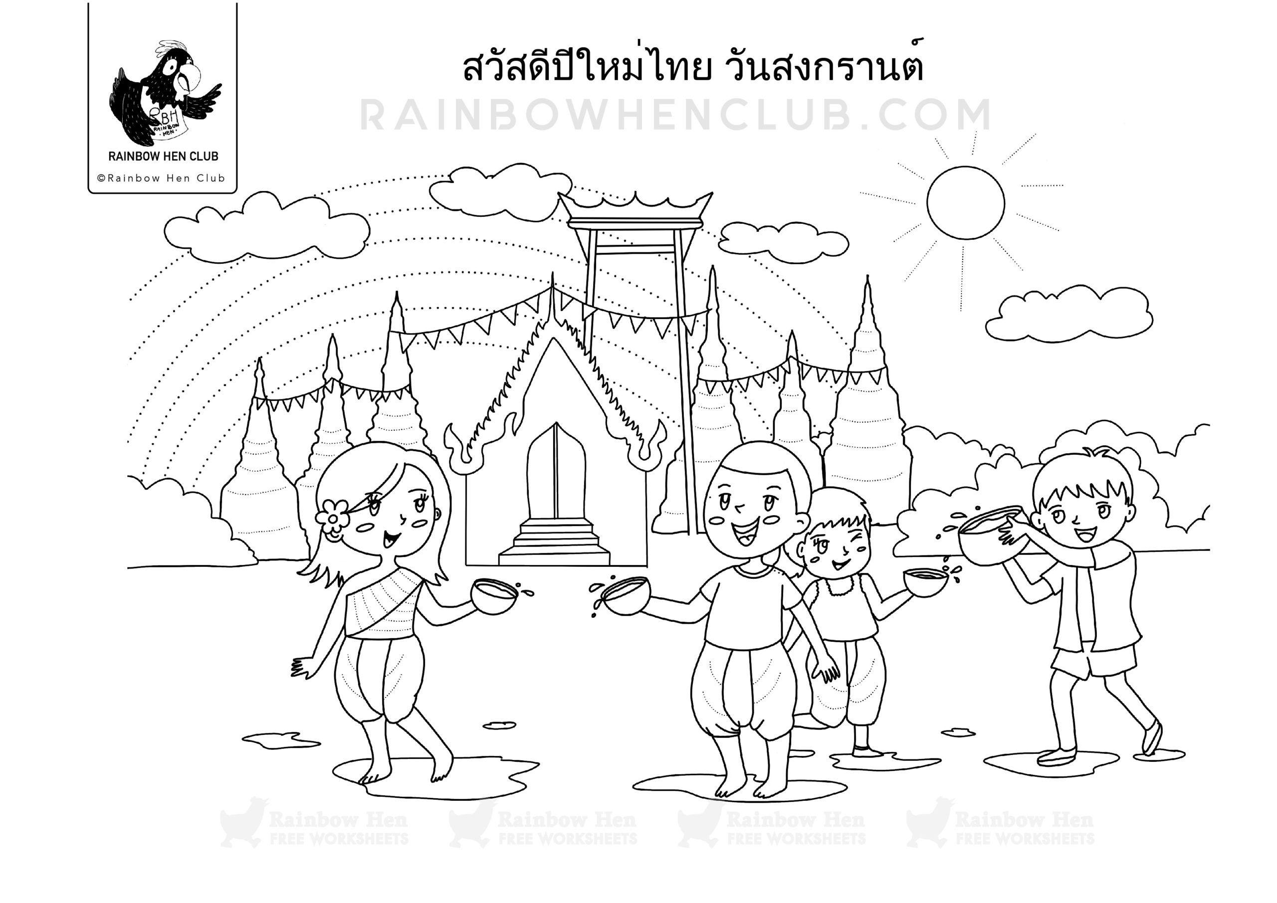 ระบายส ว นสงกรานต ป ใหม ไทย Songkran Colouring สม ดระบายส ศ ลปะ ภาพวาด