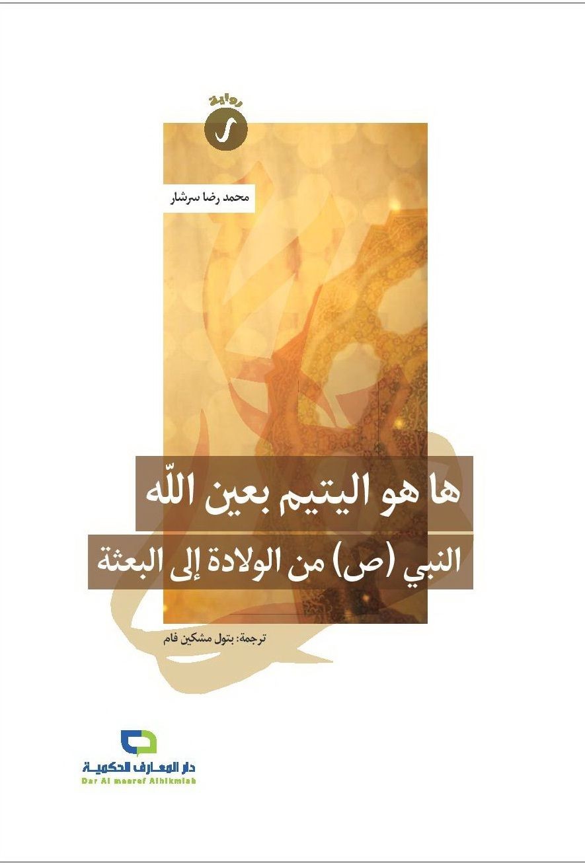 ها هو اليتيم بعين الله Books Catalog Poster