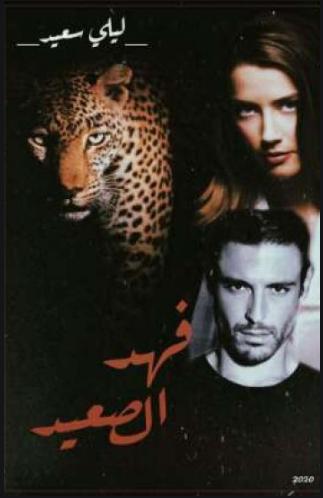 رواية فهد الصعيد ليلى سعيد Pdf Books Reading Ebooks Free Books Arabic Books