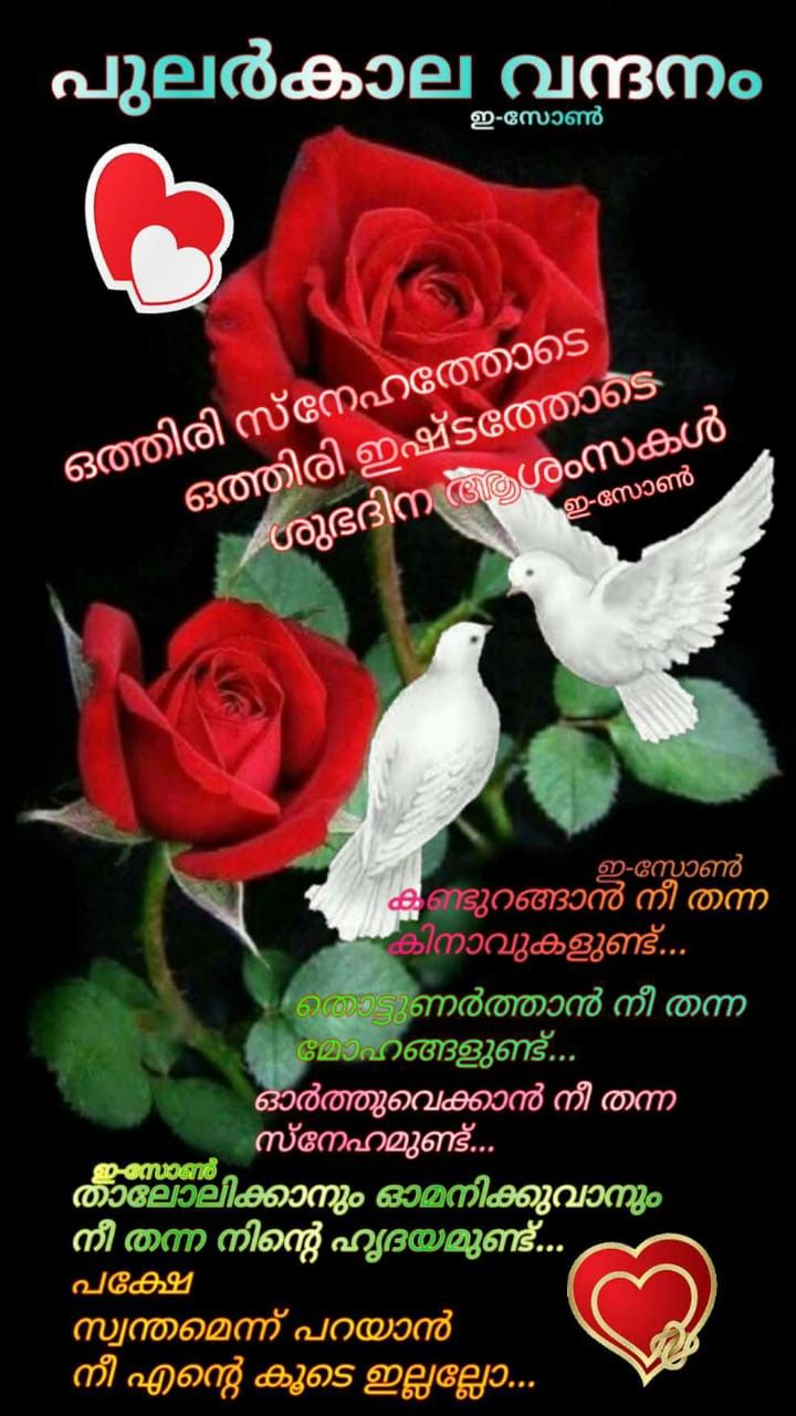 Pin by Eron on Good morning ( Malayalam ) (With images