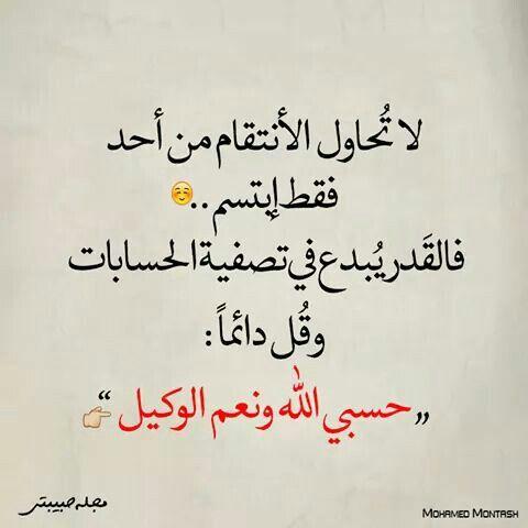 حسبى الله ونعم الوكيل Quran Quotes Love Quran Quotes Words
