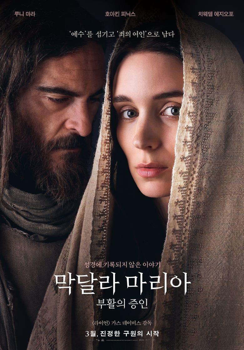 Mary Magdalene P E L I C U L A Completa