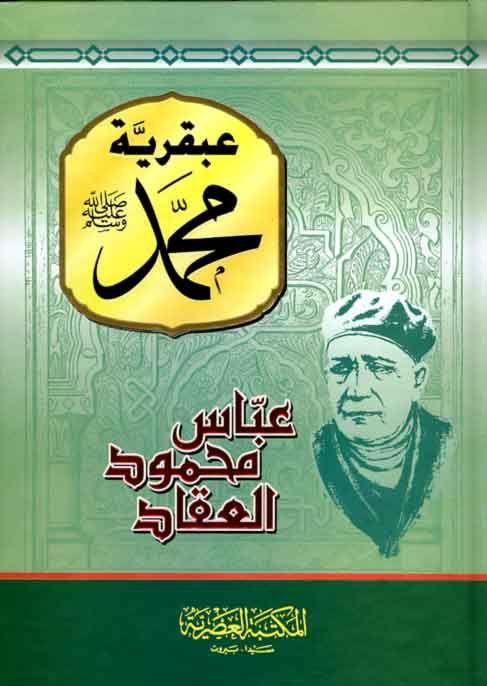 عبقرية محمد عباس محمود العقاد أبجد Ebooks Free Books Pdf Books Reading Arabic Books