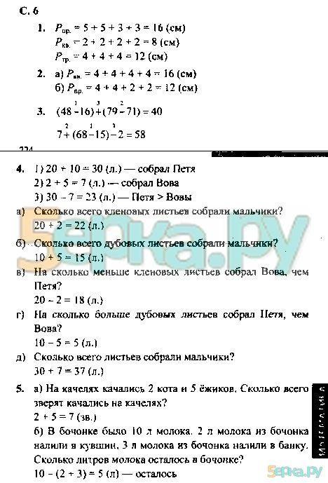 Учебник по математике 6 класс скачать бесплатно петерсон на планшет