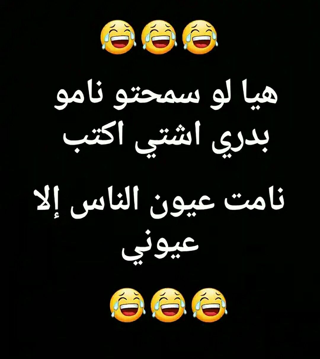 Pin By Noon Azaew On فكاهي Arabic Funny Calligraphy