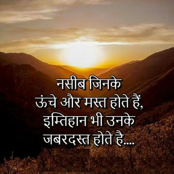 Pin By Titu Singh On Awesome Hindi Quotes Hindi Shayri Motivational Shayari Gurbani Quotes Motivational Picture Quotes