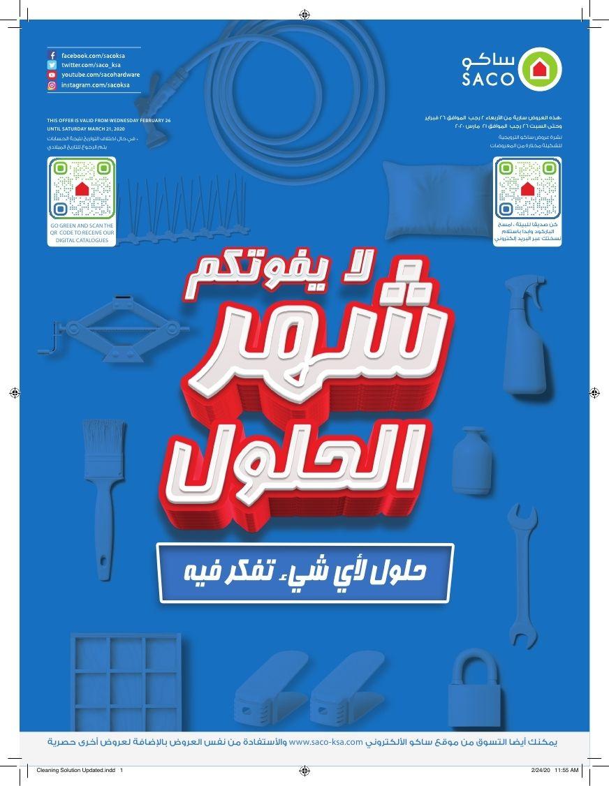 مجلة عروض ساكو السعودية حتي السبت 21 مارس 2020 لا يفوتكم شهر الحلول عروض اليوم Cleaning Solutions Saco Solutions