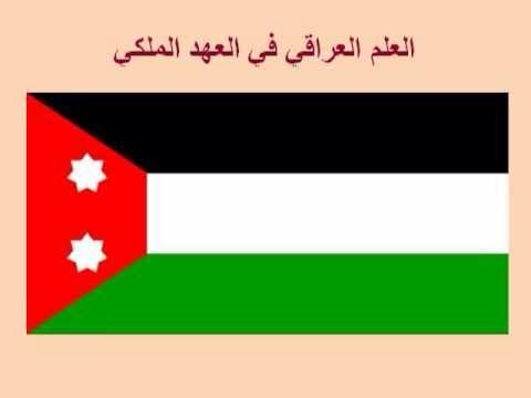 العلم العراقي في العهد الملكي ١٩٢١ ١٩٥٩ King Faisal Poems Iraq