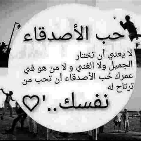 Pin By Adid Soul On Bonjour Friends Quotes Wisdom Quotes Arabic Quotes