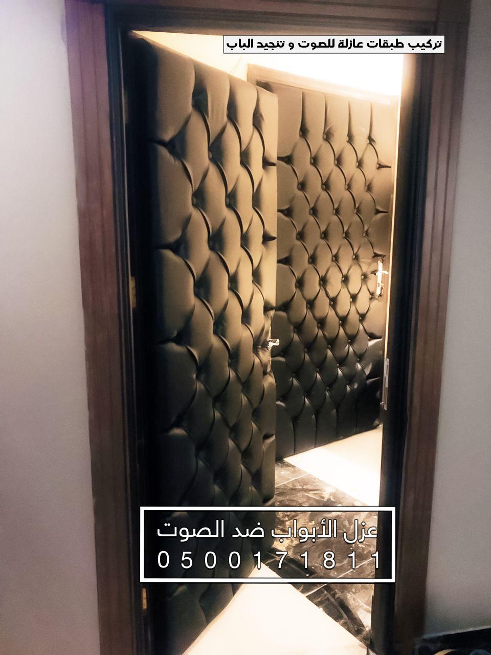 تركيب عازل على الأبواب ضد الصوت