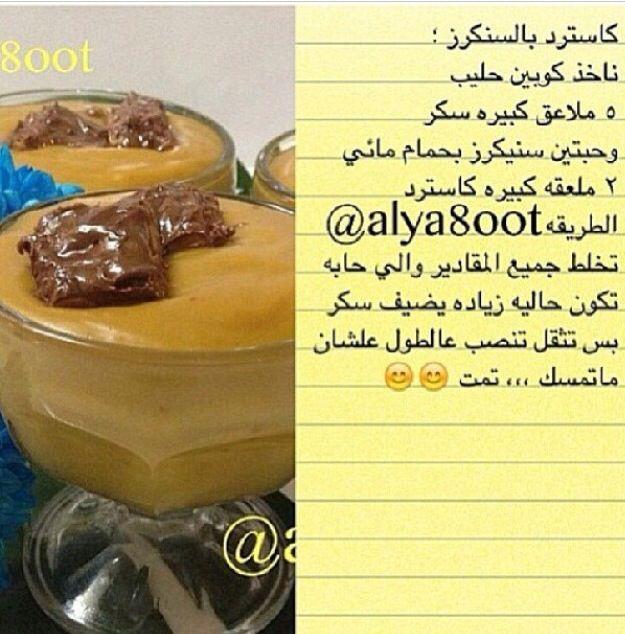 Pin By Almaadheed On أكلات Food Receipes Dessert Recipes Arabian Food