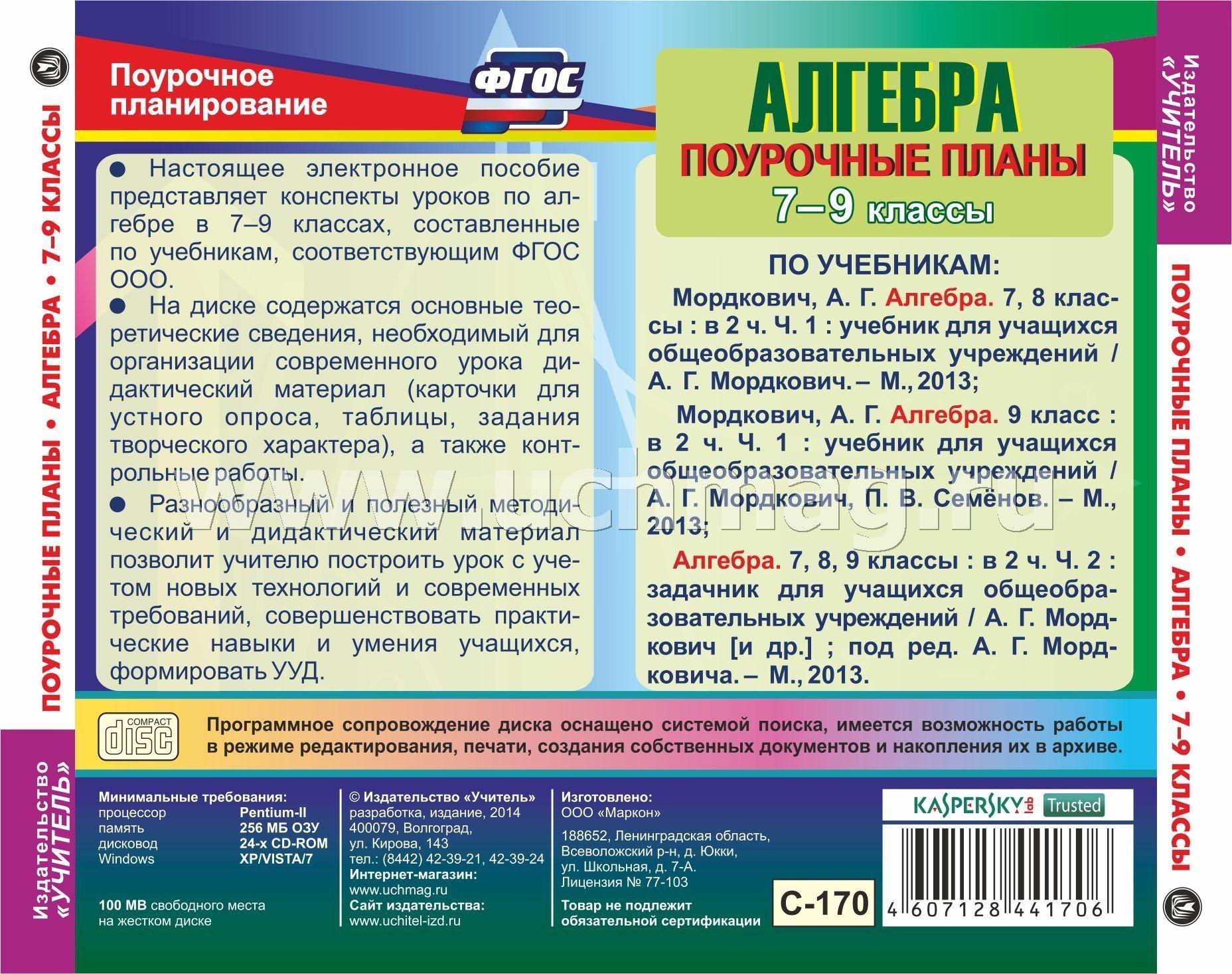 Гдз по химии 7 класс шиманович сечко хвалюк красицкий тихонов