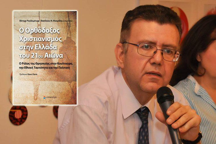 Οι εκδόσεις Επίκεντρο σας προσκαλούν στην παρουσίαση του βιβλίου, «Ο Ορθόδοξος Χριστιανισμός στην Ελλάδα του 21ου αι.» (επιμ.: Βίκτωρ Ρουδομέτωφ, Βασίλης Μακρίδης).