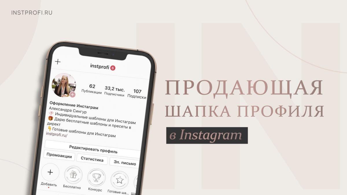 Prodayushaya Shapka Profilya V Instagram Chek List V Podarok Instagram Cifrovoj Marketing Bloggerskie Sovety