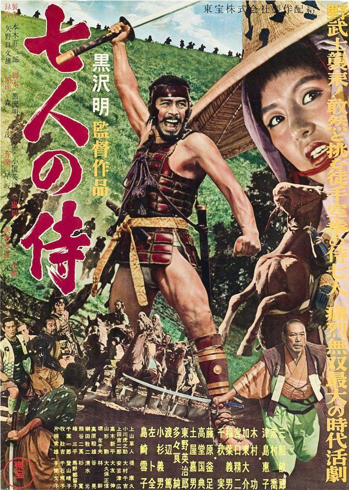 Seitsemän Samuraita 1954
