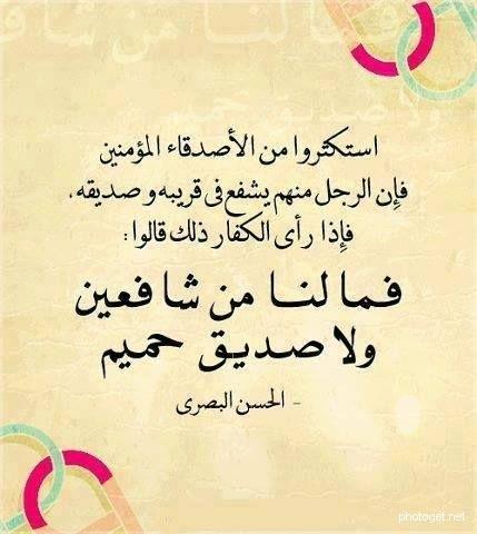 الصحبة الصالحة Quran Quotes Love Islamic Inspirational Quotes Cool Words